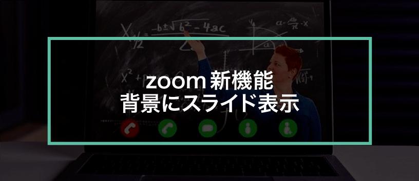 機能 zoom 新